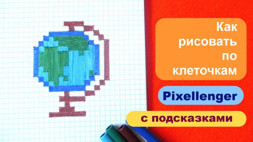 Как рисовать глобус по клеточкам