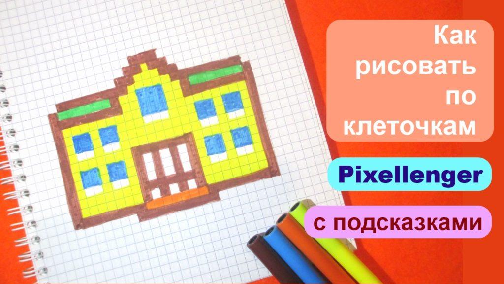 Как рисовать Школу Дом по клеточкам